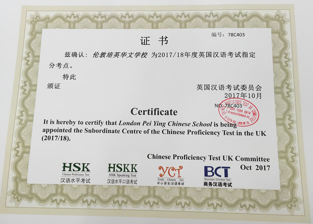 Appointed Subordinated Centre of the Chinese Proficiency Test